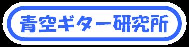 青空ギター研究所